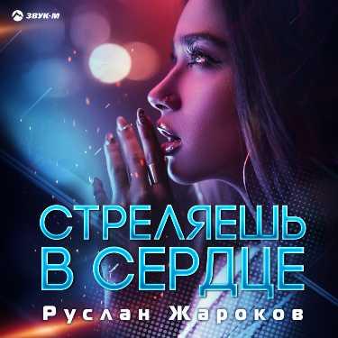 Руслан Жароков. «Стреляешь в сердце»