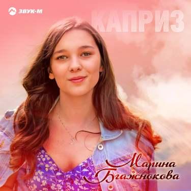 Марина Бгажнокова. «Каприз»