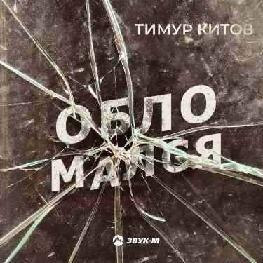Тимур Китов. «Обломался»