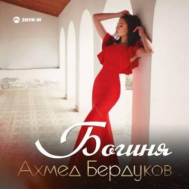 Ахмед Бердуков. «Богиня»