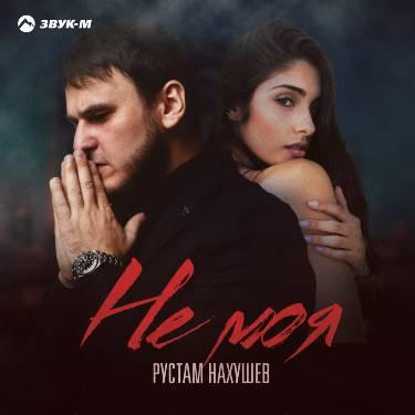 Рустам Нахушев. «Не моя»
