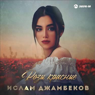 Ислам Джамбеков. «Розы красные»