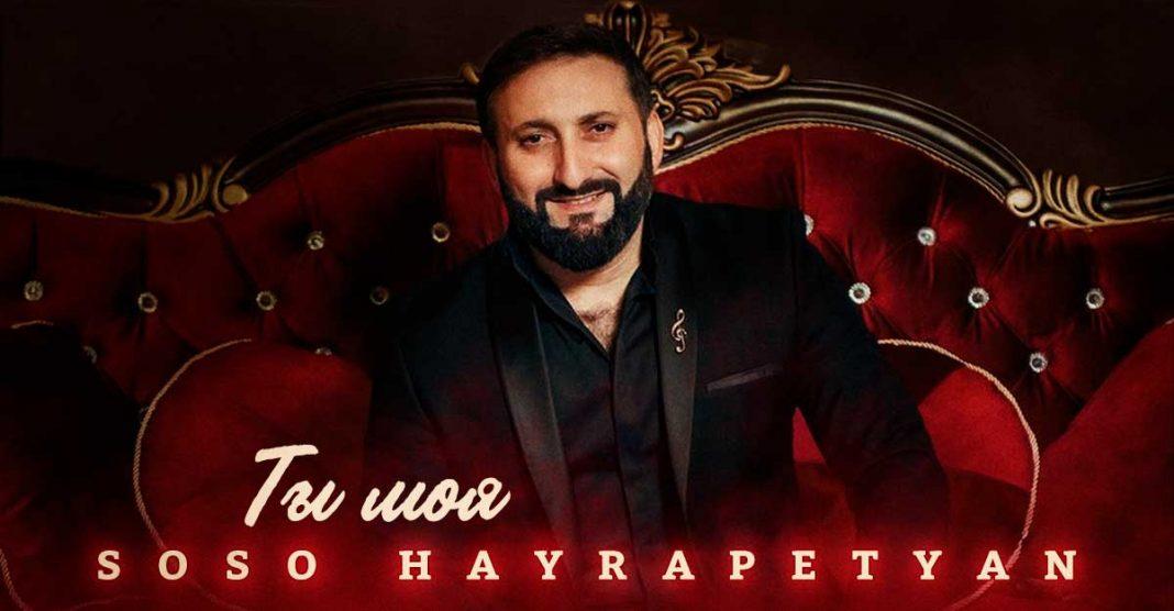 Soso Hayrapetyan. «Ты моя»
