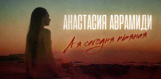 Анастасия Аврамиди. «А я сегодня пьяная»