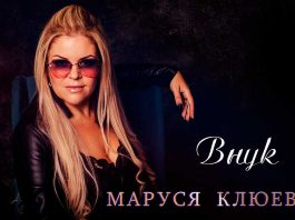 Маруся Клюева. «Внук»