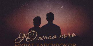 Мурат Хапсироков. «Южная ночь»