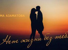 Фатима Азаматова. «Нет жизни без тебя»