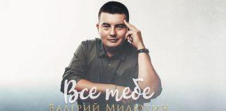 Валерий Милютин. «Все тебе»