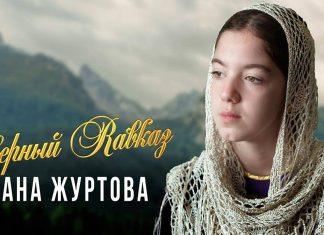 Диана Журтова. «Северный Кавказ»