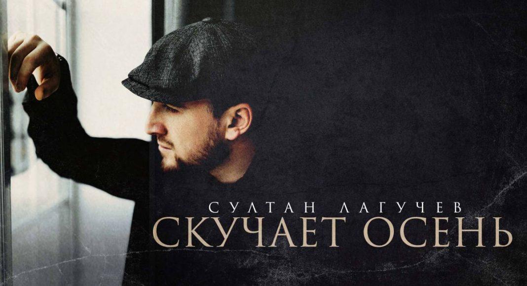 Султан Лагучев. «Скучает осень»