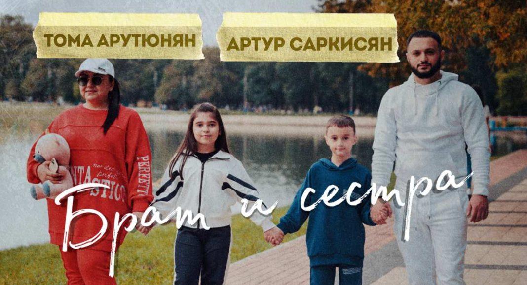 Артур Саркисян, Тома Арутюнян. «Брат и сестра»