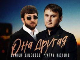 Шамиль Кашешов, Рустам Нахушев. «Она другая»