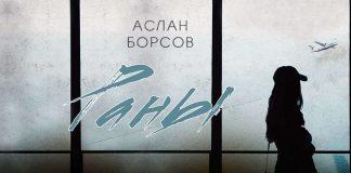 Аслан Борсов. «Раны»