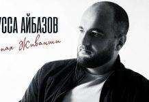 Мусса Айбазов. «Запах Живанши»
