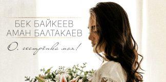 Аман Балтакаев, Бек Байкеев. «О, сестрёнка моя!»