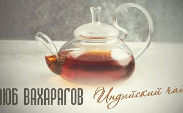 Аюб Вахарагов. «Индийский чай»