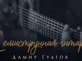 Дамир Гуагов. «Семиструнная гитара»