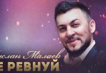 Руслан Малаев. «Не ревнуй»