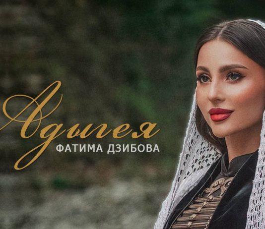 Фатима Дзибова. «Адыгея»