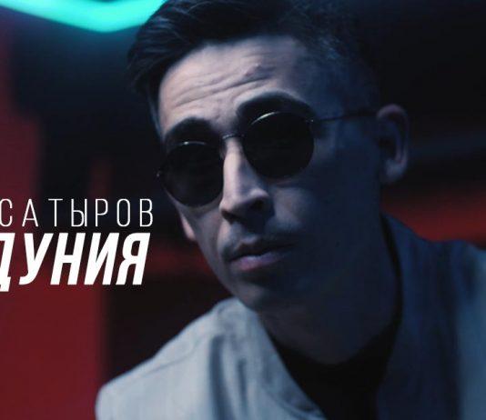 Загир Сатыров. «Моя дуния»