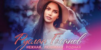 Руслан Гасанов. «Нежная, любимая, родная»