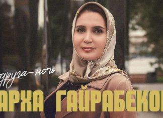 Марха Гайрабекова. «Подруга-ночь»