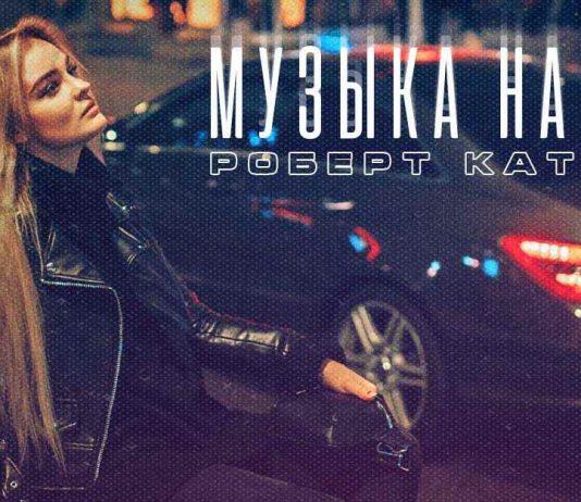 Роберт Катчиев. «Музыка на всю»