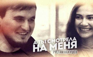 Рустам Нахушев. «А ты смотрела на меня»