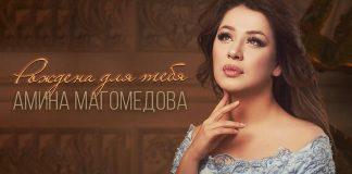 Амина Магомедова. «Рождена для тебя»