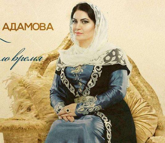 Тамара Адамова. «Было время»