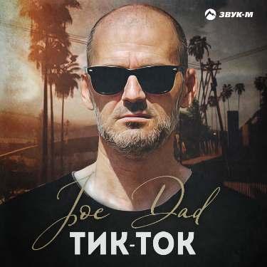 Joe Dad. «Тик-Ток»