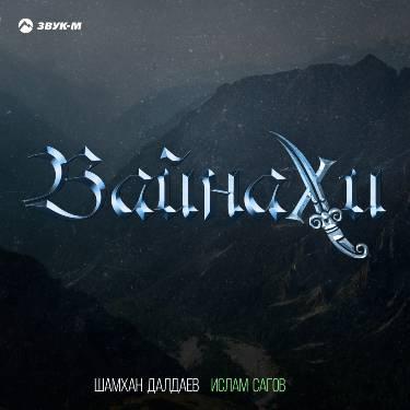 Шамхан Далдаев, Ислам Сагов. «Вайнахи»