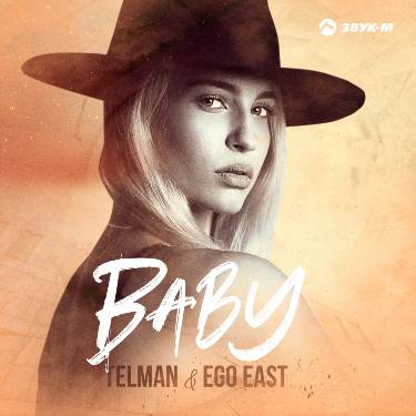 Тельман, Ego East. «Baby»