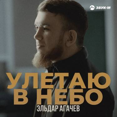 Эльдар Агачев. «Улетаю в небо»
