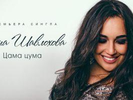 Лана Шавлохова представила свой новый трек «Цама цума»