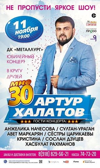 Концерт Артура Халатова