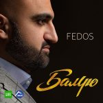 Popular in the Caucasus and beyond, the singer Fedos at the very beginning of autumn decided to surprise his fans by releasing an album