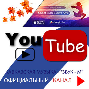 лучшая музыка кавказа слушать онлайн