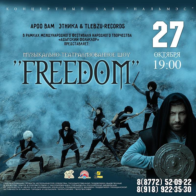 первое на Кавказе музыкально-театрализованное шоу под названием «FREEDOM»!