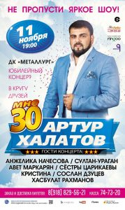 Concert of Artur Khalatov