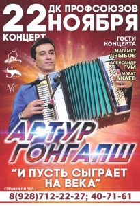 "The concert of Artur Gongapsha will take place on November 22 in Nalchik, in the DC ""Trade Unions""."