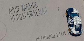 Тизер клипа «Неподражаемая» Артура Халатова