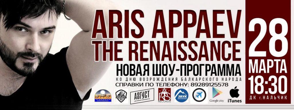 On March 28 in Nalchik, a recital of the popular artist Aris Appaev will take place.
