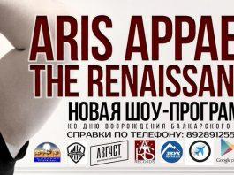 28 марта в Нальчике состоится сольный концерт популярного артиста Aris'а Appaev'а.