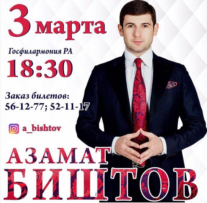 Сольный концерт Азамата Биштова
