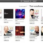 Сборник «Лучшие кавказские хиты» на 8 месте в iTunes Russia