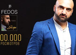Клип Fedos'а «Балую» набрал более 500 000 просмотров!