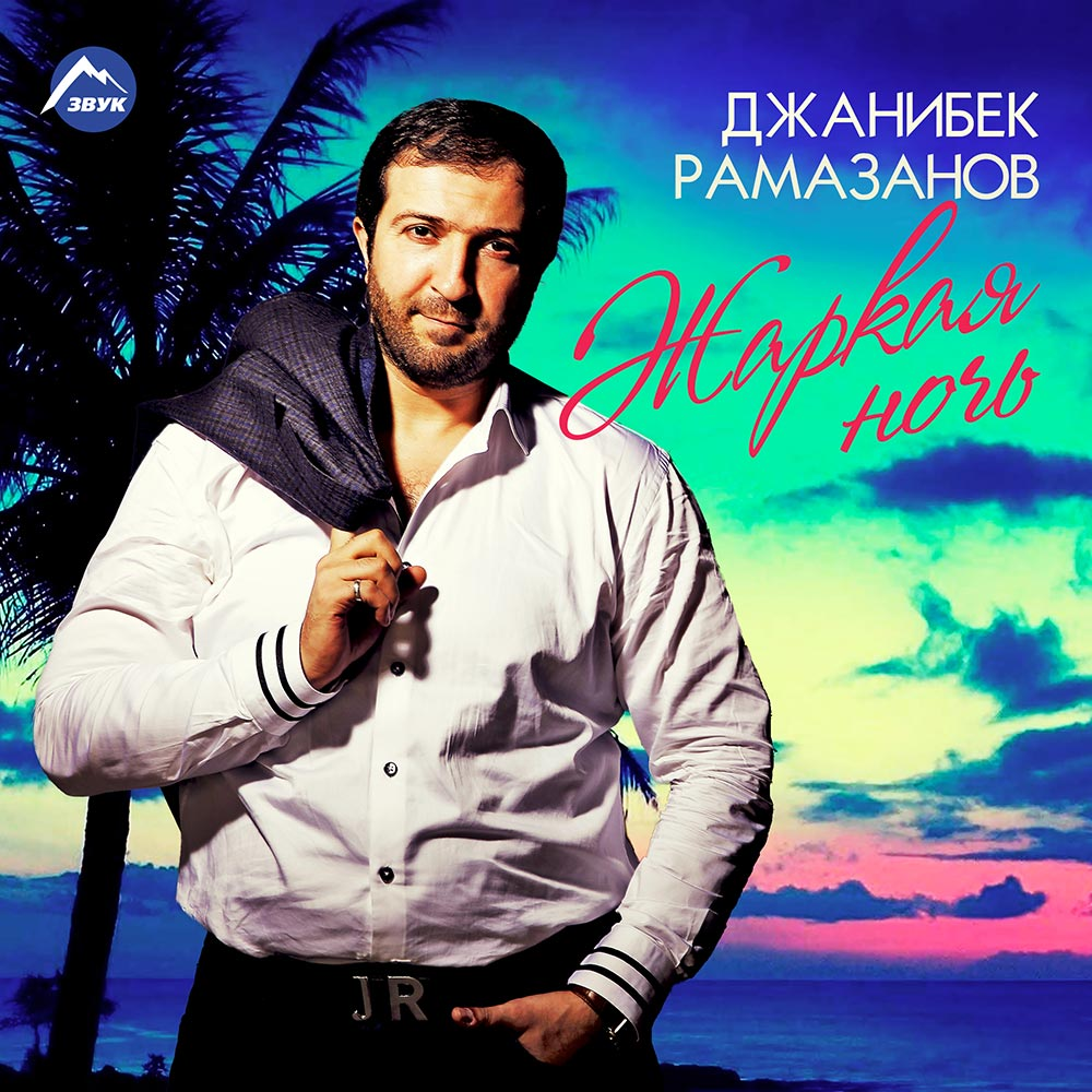 March 27 released the first digital album of the popular Dagestan singer Janibek Ramazanov.