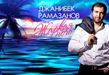 March 27 released the first digital album of the popular Dagestan singer Janibek Ramazanov.