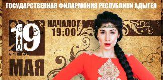Сольный концерт Анжелики Начесовой в Майкопе